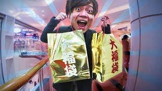 年初帶大家到日本百貨公司搶福袋!「初売り」的打折驚人~夾娃娃還有福袋!?