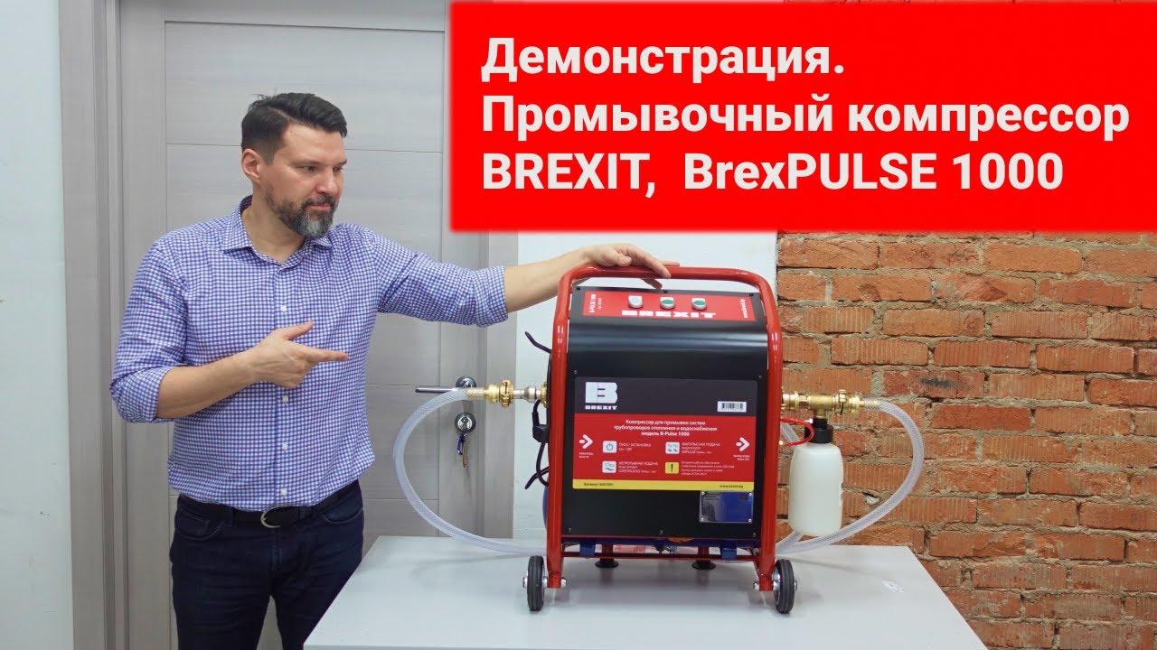 Компрессор для промывки систем BrexPULSE 1000. Без инжектора и редуктора