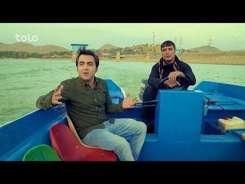 Mehman e Yaar - Season 07 - Episode 19 / مهمان یار- تفریحگاه بند قرغه و گلف بازان کشور