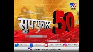 सुपरफास्ट 50 न्यूज | 6 PM | 20 March 2019-TV9