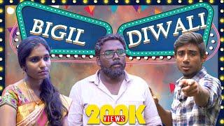 BIGIL DIWALI | Prachanaigal | Veyilon Entertainment