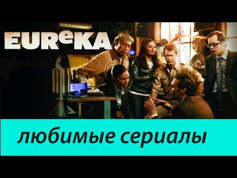 Любимые сериалы.ЭВРИКА