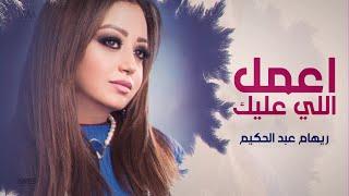 Riham AbdelHakim | ريهام عبد الحكيم - أعمل اللي عليك تحميل MP3
