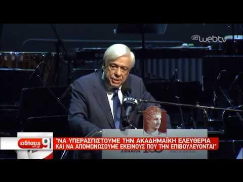 Ο ΠτΔ στην τελετή εορτασμού των 100 χρόνων του Οικονομικού πανεπιστημίου Αθηνών   25/11/2019   ΕΡΤ