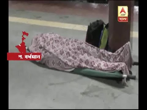 Passenger died at Mithila Express, body left at Asansol station for over 16 hours, nobody