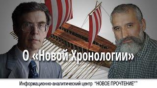 О «Новой Хронологии» #48