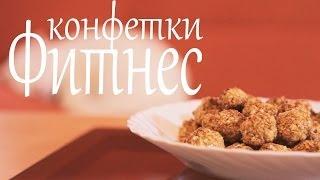 Фитнес-конфеты (Рецепты от Easy Cook)