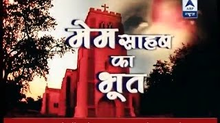 Mayalok: Horror story of 200-year-old UP church