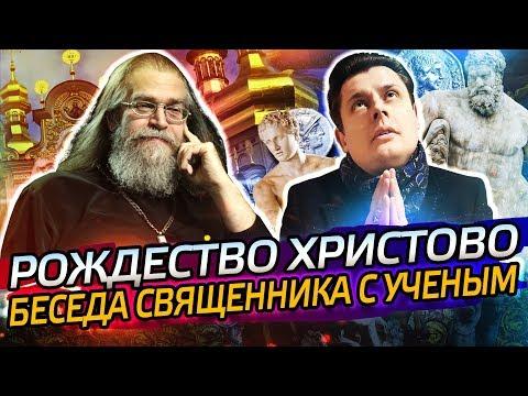 Рождество Христово: беседа священника с ученым (Я. Кротов и Е. Понасенков)
