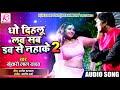 New very sad song Dhov dehlu love sab dove se naha ke khesari lal yadav #bhojpurimastimusic video download