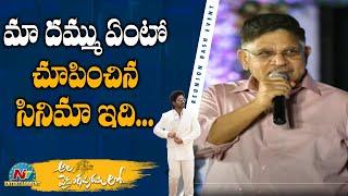 Allu Aravind Speech At Ala Vaikunthapurramuloo ReUnion Bash Event | Allu Arjun | NTV Ent