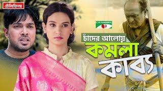 Chader Aloy Komola Kabbo | Bangla Telefilm | Mim Mantasha | Raisul Islam | Salman Debid