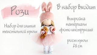 Набор для шитья куклы - текстильная кукла Рози | Handmade Fabric Doll