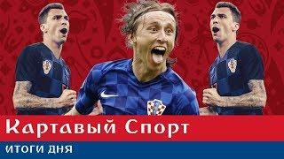 КС. Хорватия - Англия 2:1. Хорваты вышли в финал!