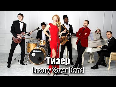 Luxury Cover Band Тизер