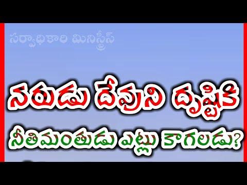 || pastor.karunakar burri ||broken heart ministries పరిశుద్ధమైన దేవుని వాక్యం