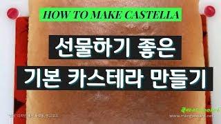 🎁선물하기 좋은 기본 카스테라만들기 How to make castella
