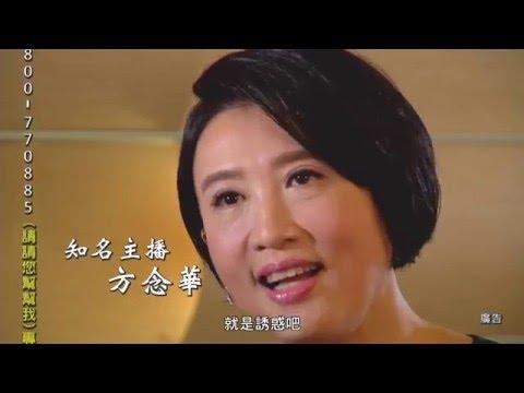 方念華-真情關懷、遠離毒害(2分鐘版本)