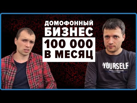 На домофонных ключах 100 000р в месяц - Москва бизнес с нуля! бизнес план как заработать бизнес идеи