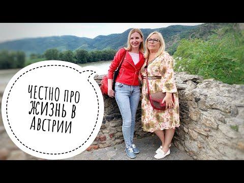 ЧЕСТНО про жизнь в Австрии для русских | Интервью из Вены | #Авиамания