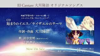 始まりのイエス/ヤイザエルのテーマCM