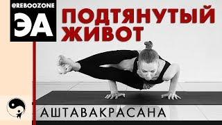 Подтянутый живот и сильные руки. Йога для похудения.