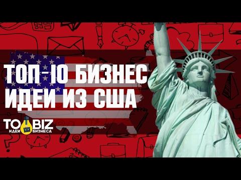 , title : 'Топ-10 бизнес идей из США'