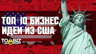 Топ-10 бизнес идей из США