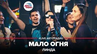 Линда - Мало Огня(#LIVEАвторадио)