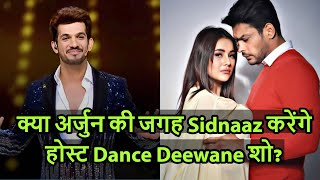 Sidnaaz is going to replace Arjun Bijlani in dance  dance Deewane