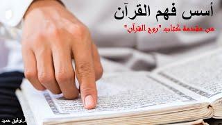 أسس فهم القرآن
