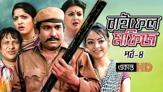"""New Bangla Natok  """"Raifel Mofij /রাইফেল মফিজ """" Shahid Alamgir, Litu Anam, Ishana l EPISODE 04"""