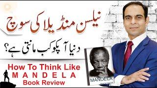 How to Think Like Mandela | Qasim Ali Shah & Sharjeel Akbar