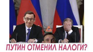 Путин отменил налоги! / Новостник