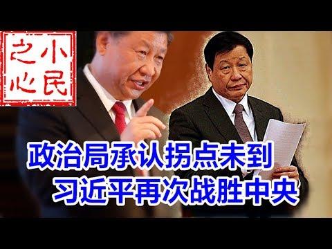 政治局承认拐点未到 习近平再次战胜中央 2020.02.23.536