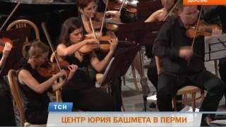 В Перми открывается образовательный центр Юрия Башмета