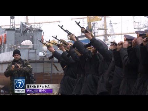 В Одессе военные моряки отметили День Автономной Республики Крым видео