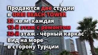 Продаются 2-е студии в ORBI BEACH TOWER, 13-й и 32-й этажи, вид на море и парк в сторону Турции.