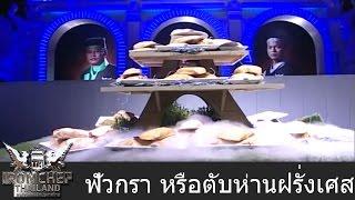 Iron Chef Thailand - Battle Foie Gras 2