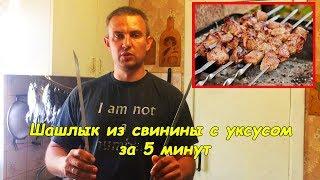 Шашлык из свинины за 5 минут