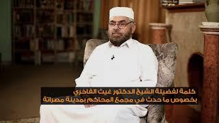 كلمة الشيخ غيث الفاخري  | حول هجوم تنظيم الدولة على مجمع المحاكم بمدينة مصراتة