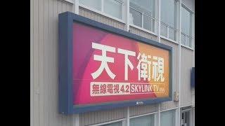 華語電視市場的躍進  天下衛視成為尼爾森統計收視電視媒體