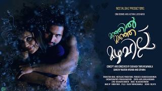 MANJIL MAANJA MAZHAVIL - superhit romantic music mp3 2017 (sung by Najeem Arshad & Sithara)