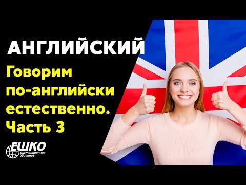 Видео-вебинар по Английскому Языку