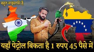 कहीं 2 रुपए में Petrol बिक रहा है तो कहीं 100 रुपए में आखिर क्यों ? Why Petrol & Diesel Prices High