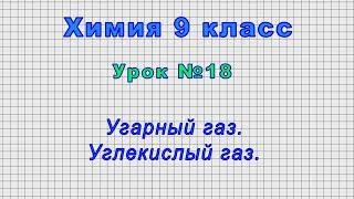 Химия 9 класс Урок 18 - Угарный газ. Углекислый газ.