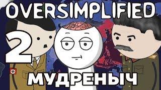 ВТОРАЯ МИРОВАЯ ВОЙНА НА ПАЛЬЦАХ | часть 2 | Oversimplified на русском | Мудреныч