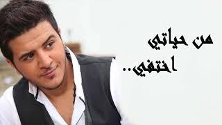 تحميل اغاني يوسف عرفات - من حياتي اختفي | Yousef Arafat MP3