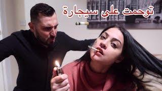 مقلب الدخان انا وحامل🤰 بزوجي!!! عصب عليي😡|| يحيى وسحر