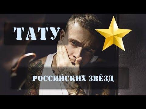 Татуировки знаменитостей | Егора Крид, Тимати, Айза и другие